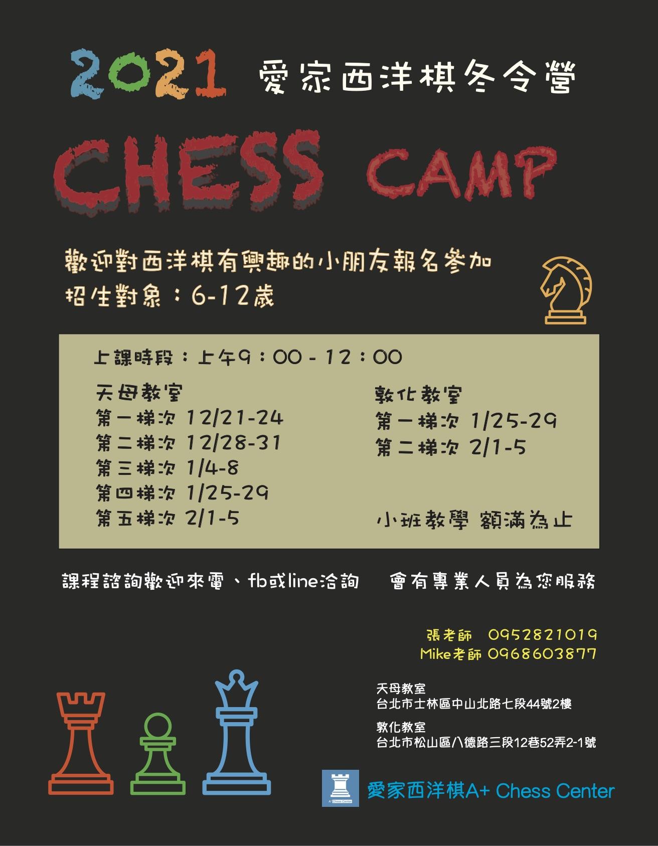 2021 西洋棋冬令營招生海報